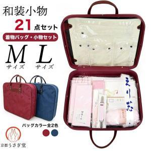 和装小物セット 23点セット 着物バッグ 足袋付き 必要なもの全て揃った 紐6本 初心者   振袖 着物全般 婚礼  wk-352  着付 小物セット 送料無料|kyouto-usagido