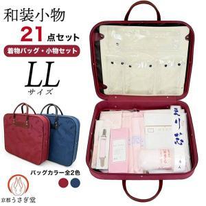 LLサイズ 和装小物セット 22点セット 着物バッグ付き 足袋付き 送料無料 wk-358 着付小物セット 和装下着 kyouto-usagido