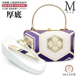 LLサイズ 厚底 草履バッグセット zb-008 レビューで足袋プレゼント 送料無料(西陣織 帯地 日本製 成人式 結婚式 振袖 大きめ)|kyouto-usagido