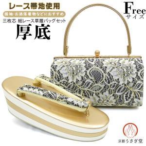 LLサイズ 厚底 草履バッグセット zb-018 レビューで足袋プレゼント 送料無料(西陣織 帯地 日本製 成人式 結婚式 振袖 大きめ)|kyouto-usagido