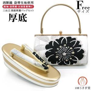 Sサイズ 草履バッグセット zb-023 レビューで足袋プレゼント 送料無料(西陣織 帯地 成人式 結婚式 振袖 小さい) kyouto-usagido
