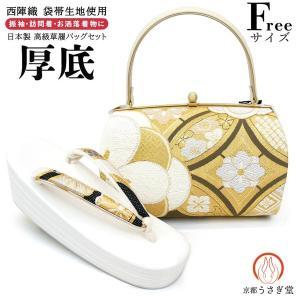 Mサイズ 厚底 草履バッグセット zb-028 レビューで足袋プレゼント 送料無料 (日本製 西陣織 帯地 成人式 振袖 結婚式)|kyouto-usagido