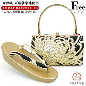 Mサイズ 厚底 草履バッグセット zb-029 レビューで足袋プレゼント 送料無料 (日本製 西陣織 帯地 成人式 振袖 結婚式)|kyouto-usagido