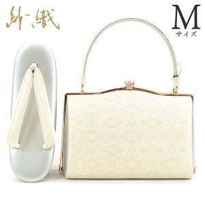 Mサイズ 紗織 草履バッグセット zb-042 レビューで足袋プレゼント 送料無料(シルバー パールトーン 訪問着 留袖 礼装 フォーマル)|kyouto-usagido
