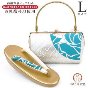Lサイズ 西陣織  草履バッグセット zb-046 レビューで足袋プレゼント!(白 ホワイト 成人式 卒業式 振袖)|kyouto-usagido