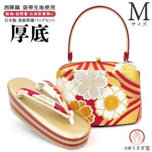 Mサイズ 厚底 草履バッグセット zb-054 レビューで足袋プレゼント 送料無料 (日本製 西陣織 帯地 成人式 振袖 結婚式)|kyouto-usagido