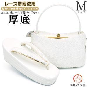 Mサイズ 厚底 草履バッグセット zb-056 レビューで足袋プレゼント 送料無料 (日本製 西陣織 帯地 成人式 振袖 結婚式)|kyouto-usagido