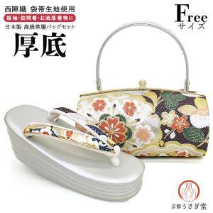 Sサイズ 厚底 草履バッグセット zb-771 送料無料 レビューで足袋プレゼント (白 赤 金 レッド ゴールド 成人式 振袖 ) kyouto-usagido