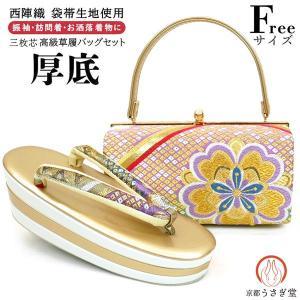 Mサイズ 厚底 草履バッグセット zb-780 レビューで足袋プレゼント 送料無料 (日本製 西陣織 帯地 成人式 振袖 結婚式)|kyouto-usagido
