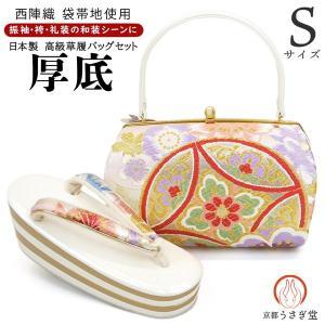 Lサイズ 紗織 草履バッグセット zb-853 レビューで足袋プレゼント 送料無料(正絹 西陣織 振袖 成人式 結婚式)|kyouto-usagido
