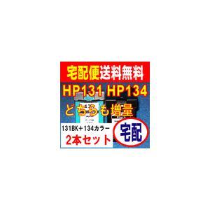 HP131 ブラック HP134 カラー リサイクルインク 2本セット|kyouwa-print