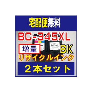 BC-345XL キヤノン 対応 リサイクルインク 残量表示可 2本セット|kyouwa-print