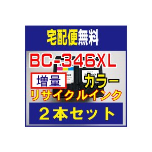 BC-346XL キヤノン 対応 リサイクルインク 残量表示可 2本セット|kyouwa-print