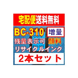BC-310 キヤノン リサイクルインク 2本セット 残量表示可|kyouwa-print