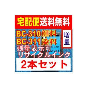 BC-310/顔料ブラックとBC-311/カラー3色の増量リサイクルインクの2本セットです。ICチッ...