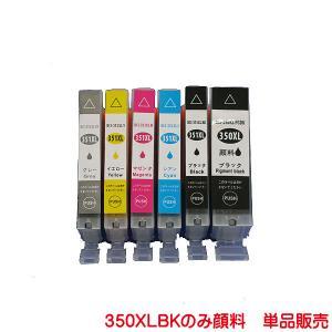 Canon BCI-350XLPGBK 351XL(BK/C/M/Y/GY) 用 互換インク 1本より