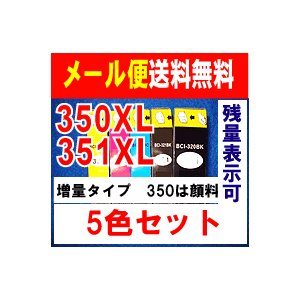 Canon BCI-350XLPGBK 351XL (BK/C/M/Y) /5MP 5色マルチパック増量版 互換インク 5色セット