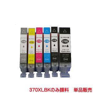Canon BCI-370XLPGBK 371XL(BK/C/M/Y/GY) 用 互換インク 1本より kyouwa-print