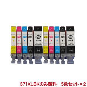 Canon BCI-370XLPGBK BCI-371XLC BCI-371XLM BCI-371XLY BCI-371XLBK 互換インク 5色セット×2 kyouwa-print
