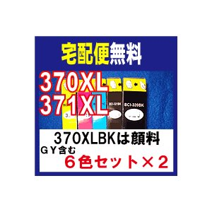 Canon BCI-370XLPGBK BCI-371XLC BCI-371XLM BCI-371XLY BCI-371XLBK BCI-371XLGY互換インク 6色セット×2 kyouwa-print