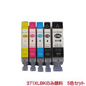 Canon BCI-370XLPGBK BCI-371XLBK BCI-371XLC BCI-371XLM BCI-371XLY ( BCI-371XL+370XL/5MP ) 互換インク 5色セット kyouwa-print