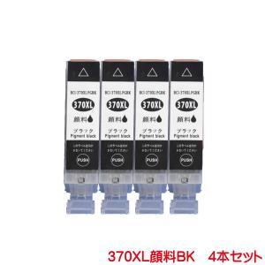 Canon BCI-370XLPGBK 顔料系 互換インク 4本セット kyouwa-print