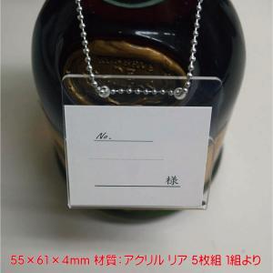 ボトルタグ BO-100 クリア 透明 5枚組 オーナータグ オーナー札  ボトル札 高級 kyouwa-print