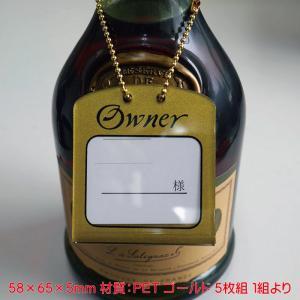 ボトルタグ BO-111 ゴールド 5枚組 高級 オーナータグ オーナー札  ボトル札 kyouwa-print