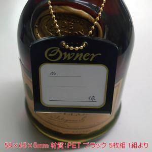 ボトルタグ BO-112 ブラック 5枚組 高級 オーナータグ オーナー札  ボトル札 kyouwa-print