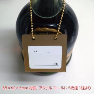 ボトルタグ BO-141 ゴールド 5枚組 高級 オーナータグ オーナー札  ボトル札 kyouwa-print
