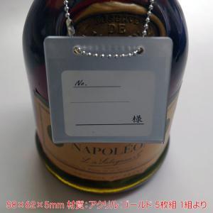 ボトルタグ BO-142 シルバー 5枚組 高級 オーナータグ オーナー札  ボトル札 kyouwa-print