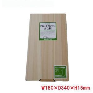 まな板 日本製 スタンド付まな板M 土佐龍 四万十ひのき 木製 ...