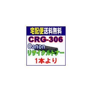 CRG-306 対応 キヤノン リサイクルトナー 1本から|kyouwa-print