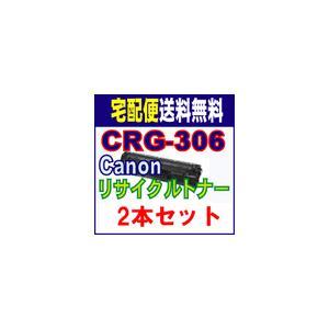 CRG-306 対応 キヤノン リサイクルトナー 2本セット|kyouwa-print