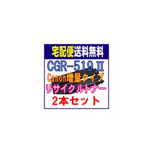 CRG-519II 対応 キヤノンリサイクルトナー 2本セット|kyouwa-print