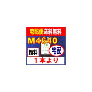 M4640 ( AIO 900 )顔料系 ブラック DELL リサイクルインク 1本より|kyouwa-print