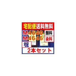 DELL M4640 ( AIO 900 )顔料系 BK と M4646 カラー 1本づつ 計2本セット|kyouwa-print
