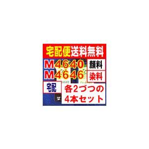 DELL M4640 顔料系 BK ( AIO 900 ) と M4646 カラー 2本ずつ 計4本セット|kyouwa-print