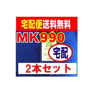 MK990 ブラック DELL リサイクルインク 2本セット|kyouwa-print
