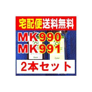 MK990 BK MK991 カラー DELL リサイクルインク 1本ずつ 計2本セット|kyouwa-print