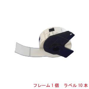 DK-1215 対応 互換ラベル 食品表示用/検体ラベル  10本セット フレーム1個付き|kyouwa-print