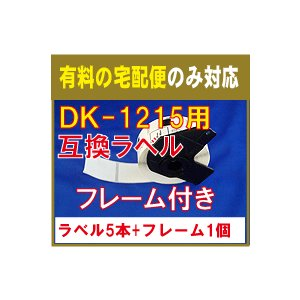 DK-1215 対応 互換ラベル 食品表示用/検体ラベル  DK1215 5本セット フレーム付き|kyouwa-print
