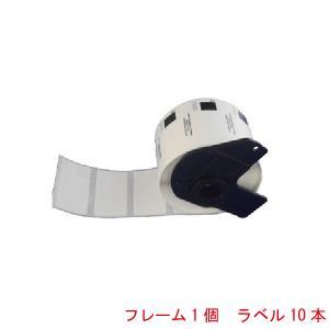 DK-1226 対応 互換ラベル 食品表示用/検体ラベル  10本セット フレーム1個付き|kyouwa-print