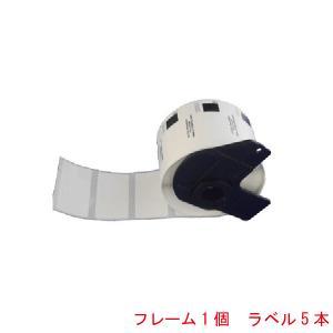 DK-1226 対応 互換ラベル 食品表示用/検体ラベル  5本セット フレーム1個付き|kyouwa-print