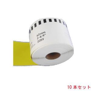 DK-2205 対応 黄色 互換ラベル 10本セット 長尺紙テープ|kyouwa-print