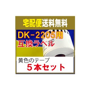 DK-2205 対応 黄色 互換ラベル 5本セット 長尺紙テープ|kyouwa-print