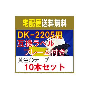 DK-2205 対応 黄色 長尺紙テープ 互換ラベル 10本セット フレーム付き|kyouwa-print