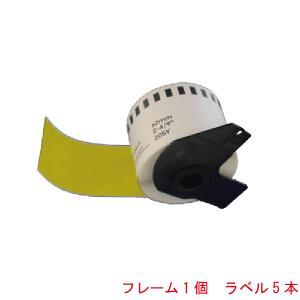 DK-2205 対応 黄色 長尺紙テープ 互換ラベル 5本セット フレーム付き|kyouwa-print