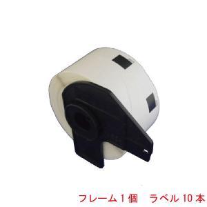 DK-1220  ブラザー 対応 互換ラベル 食品表示用ラベル 賞味期限ラベル 10本セット+フレーム付|kyouwa-print