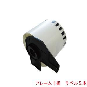 DK-2205 対応 互換ラベル 5本セット +フレーム付き QL-650TD QL-700 などに 長尺紙テープ(大)|kyouwa-print